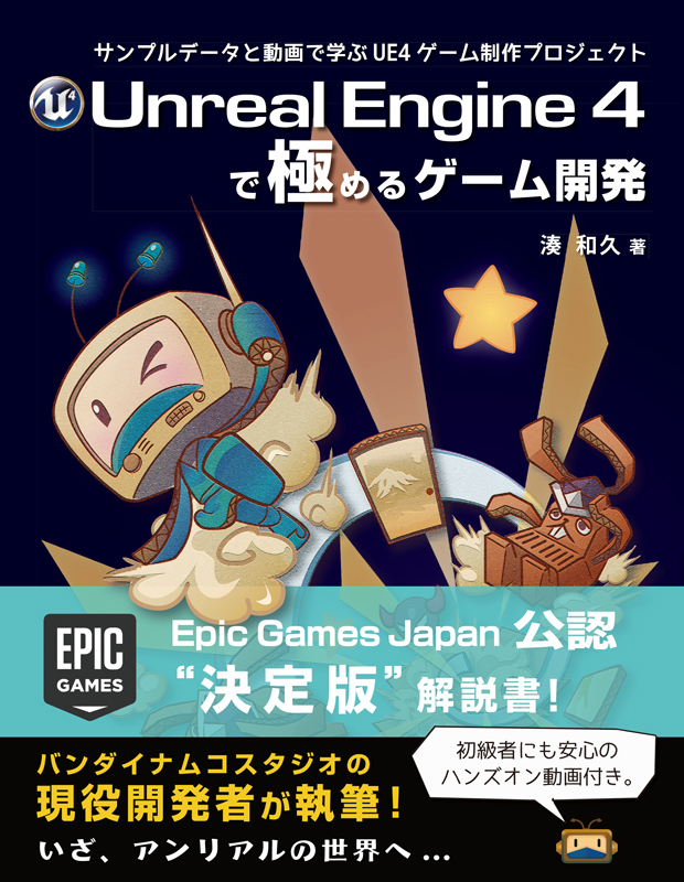 I wrote a unreal engine 4 book a game programer in japan the title was unreal engine 4 de kiwameru game kaihatsu unreal engine 4 the direct translation of that might be game development malvernweather Images