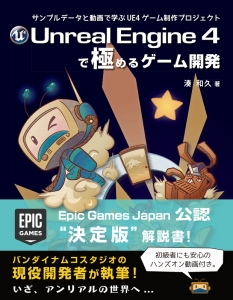 UE4Book_Jacket